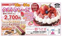 タルトのキャンペーン開催中!3/12(金)~31(水)